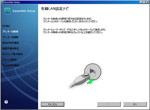 110331_EpsonNet.jpg